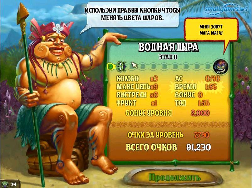 Зума делюкс скачать игру бесплатно полная версия на компьютер.