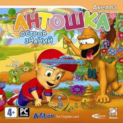 Антошка - Остров Знаний