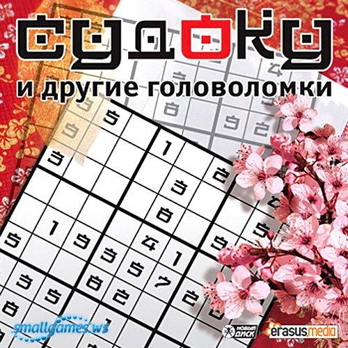 Судоку и другие головоломки