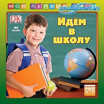Мой первый диск. Идем в школу
