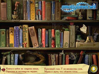 Искатель - Новые приключения в доме с привидениями