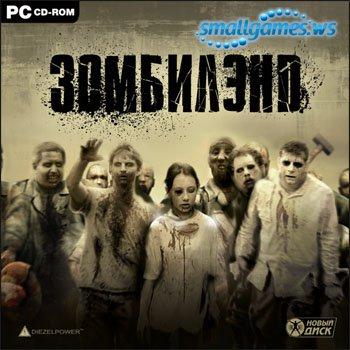 Зомбилэнд
