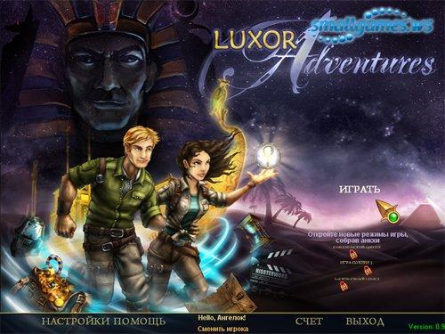 Luxor. Новые приключения