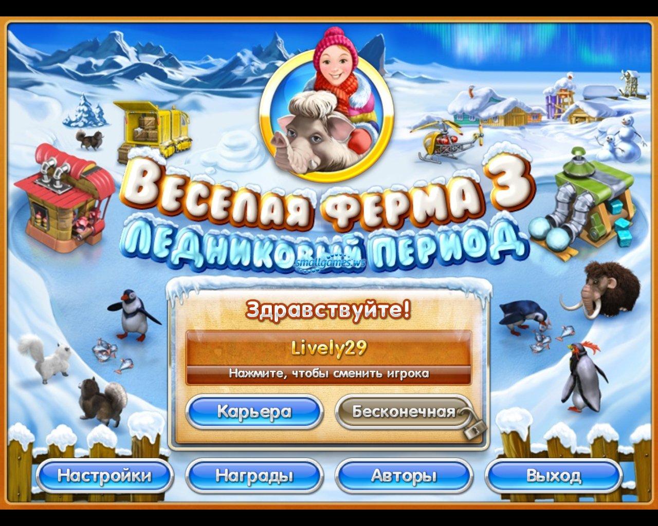Ххх онлайн игры ледниковый период бродилки с мини секс саша