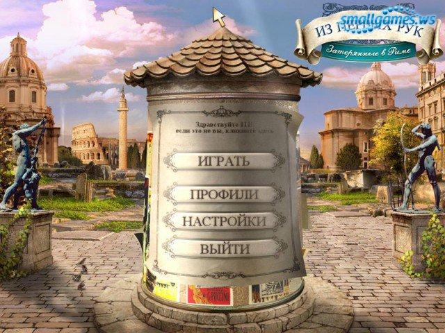 Игра Из Первых рук Затерянные в Риме. Скачать игру Из первых ...