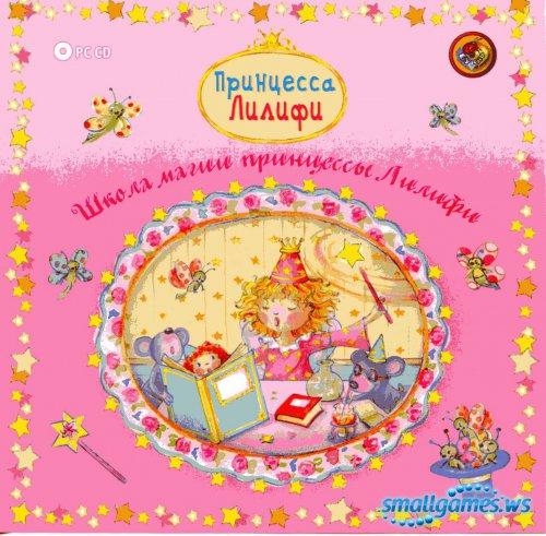 Школа магии принцессы Лилифи