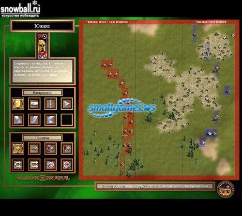 Легион III: Спартанцы