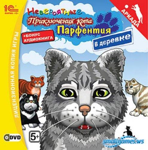 Невероятные приключения кота Парфентия в деревне (Repack)