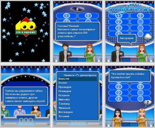 ��� � ������ (100 � 1) / Family Fortunes