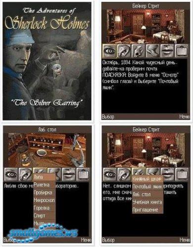 Приключения Шерлока Холмса - Загадка Серебряной Сережки