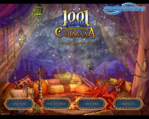 1001 ночь. Приключения Синдбада