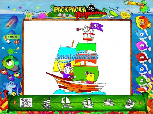 Раскраска пирата