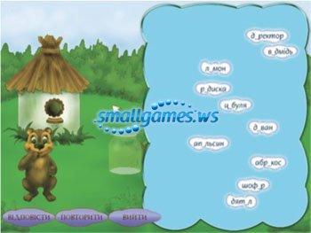 Збірка розумних іграшок 2 клас