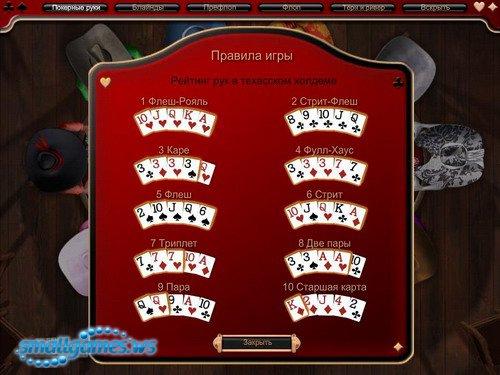 бесплатные игры онлайн король покера русский