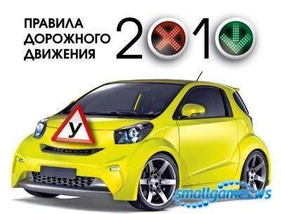 Правила Дорожного Движения 2010
