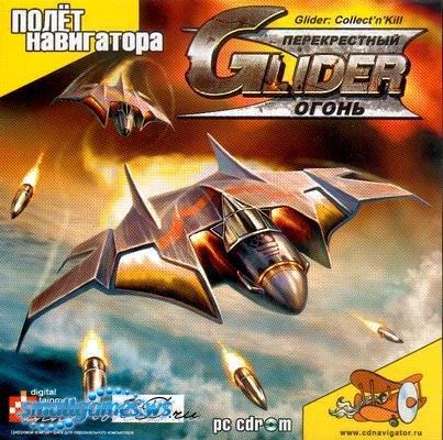 Glider: Перекрестный огонь