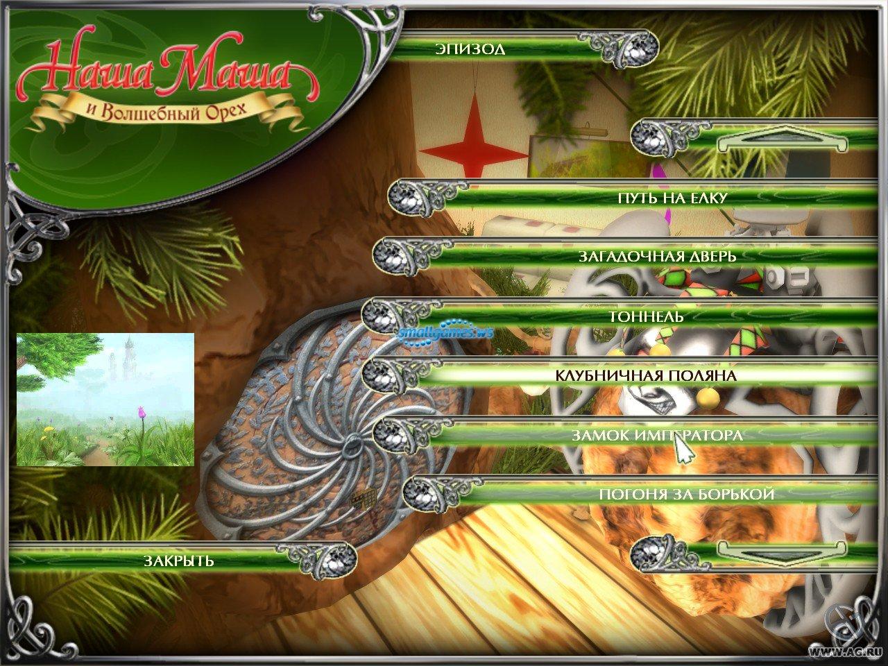 Обзор Игры Маша И Волшебный Орех