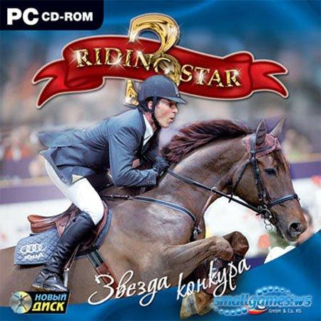Riding Star 3. Звезда Конкура