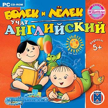 Болек и Лёлек учат английский.