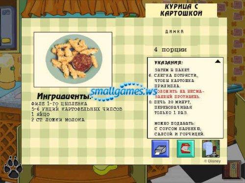 My Disney Kitchen/Моя Кухня