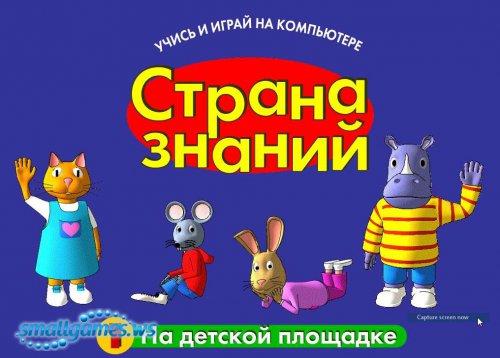 Страна знаний 1. На детской площадке