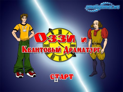 Оззи и Квантовый драматург