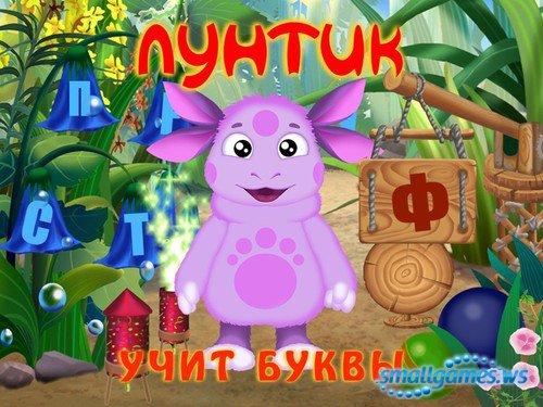 Лунтик учит буквы.