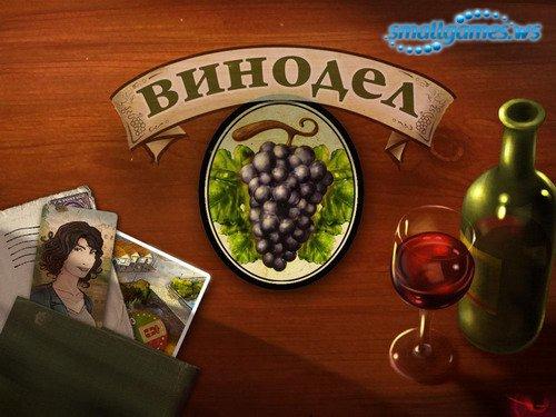 Винодел (Виноградный бизнес)