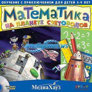 Математика на планете Cчетоводов