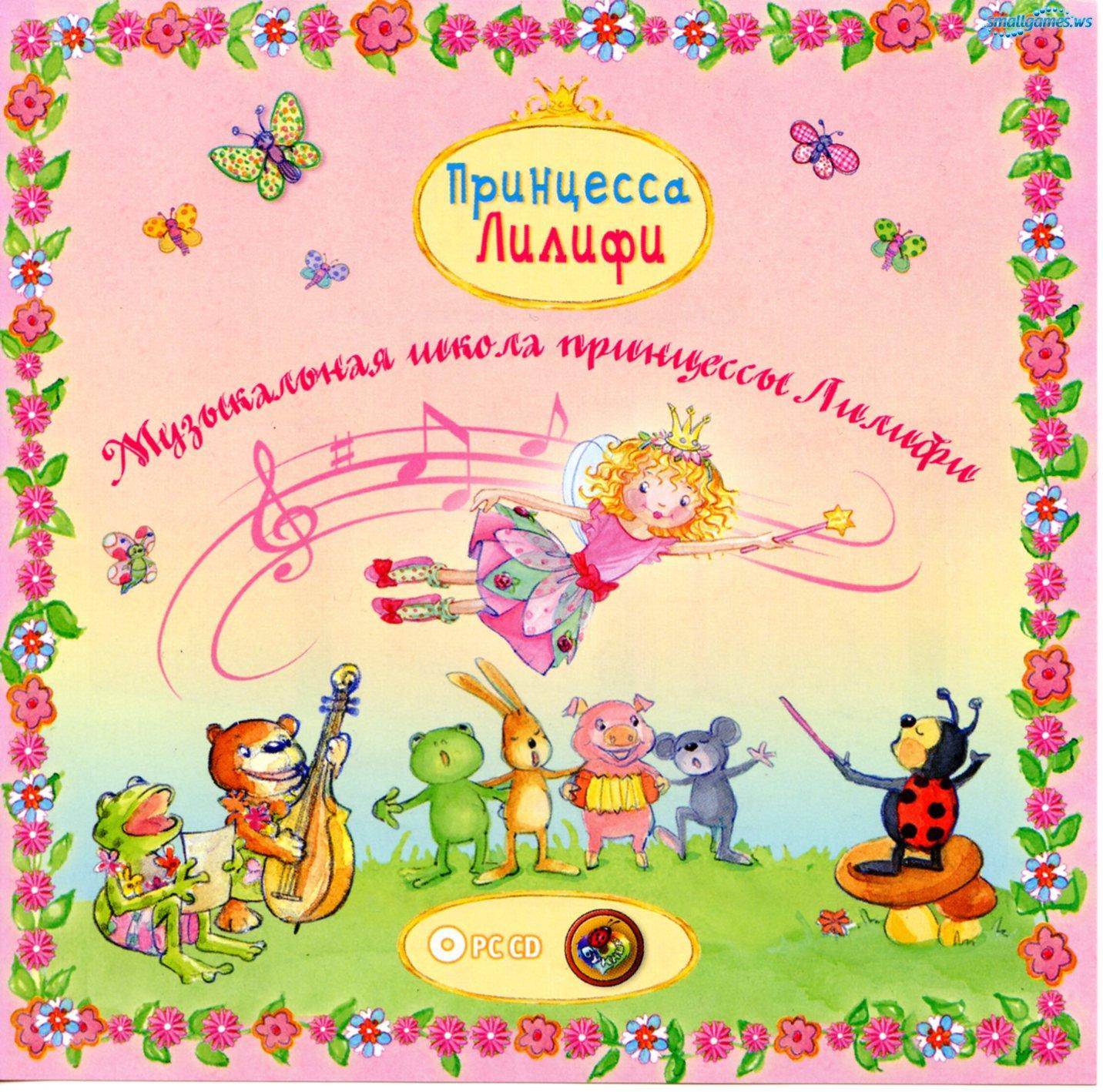 Игру Принцесса Лилифи