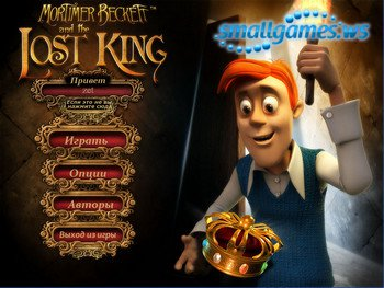 Mortimer Beckett and the Lost King (Русская версия)