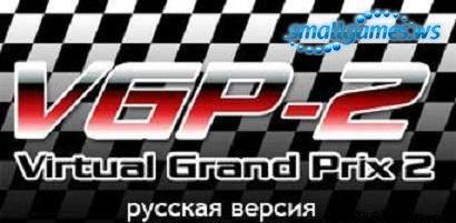Virtual Grand Prix 2 (русская версия)
