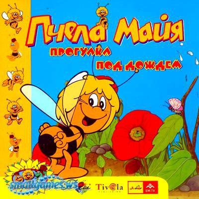 Пчела Майя: Прогулка под дождем.