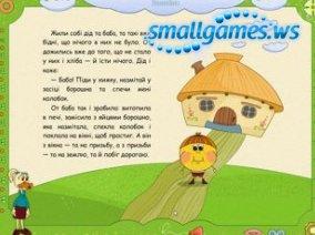 Дитяча колекція українські народні