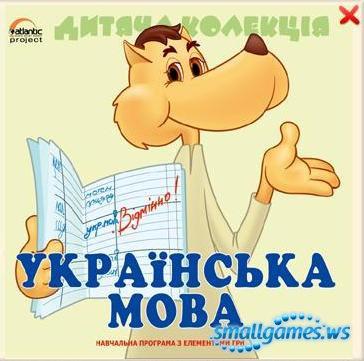 Дитяча колекція. Українська мова