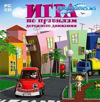 Игра по правилам дорожного движения
