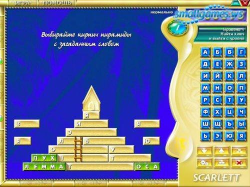 Scarlett пирамида