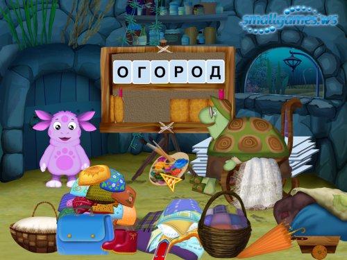 Лунтик. Русский язык для малышей.