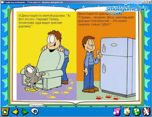 Гарфилд малышам: Учим цвета и формы предметов