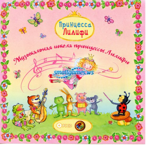 Принцесса Лилифи. Музыкальная школа принцессы Лилифи