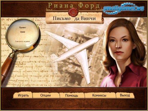 Рианна Форд и письмо Да Винчи
