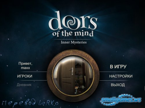 Doors Of The Mind (Русская версия)