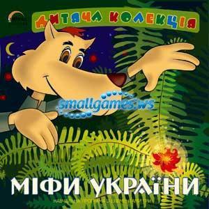 Дитяча колекція. Міфи України