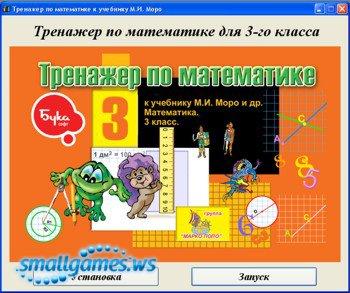 Начальная школа. 3 класс. Тренажер по математике к учебнику М.И. Моро