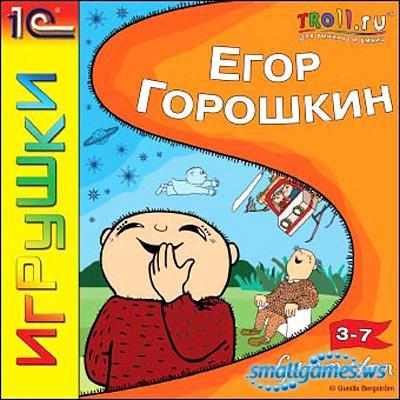 Егор Горошкин