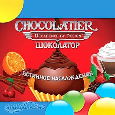 Шоколатор. Истинное наслаждение