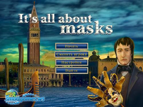 Its All About Masks (Русская версия)