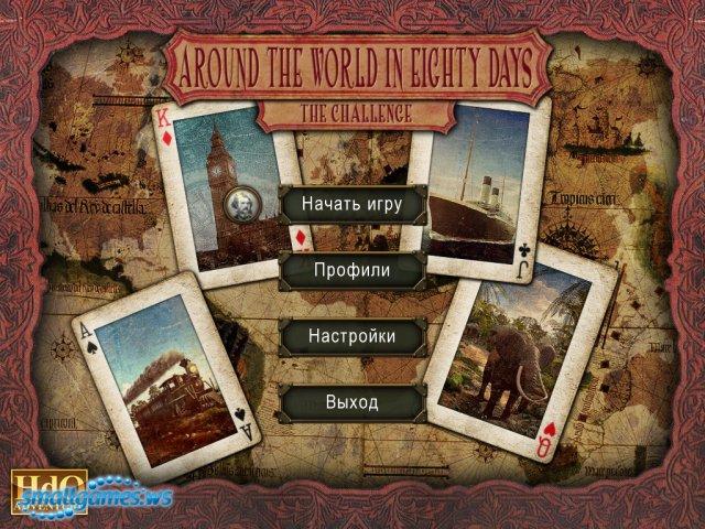 Вокруг света за 80 дней (2010) RUS Игра по мотивам произведения Жюля