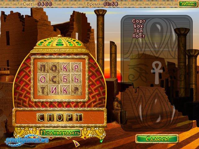 удивительные пирамиды играть онлайн
