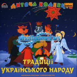 Дитяча колекція. Традиції українського народу